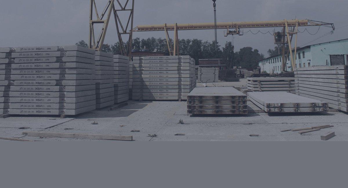 Заводы жби армавира доставка плит железобетонных